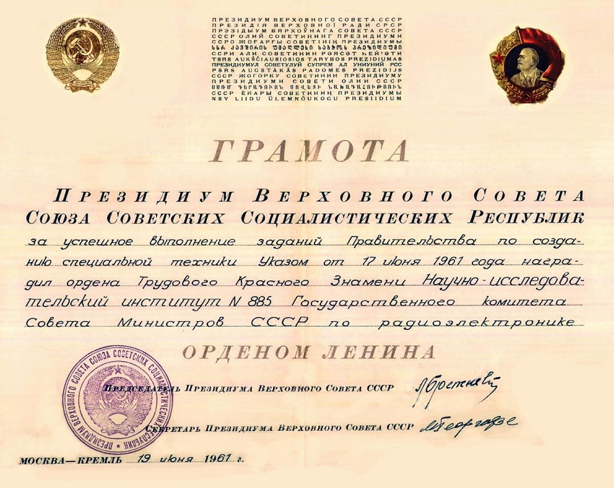 Грамота Президиума Верховного Совета СССР, 1961 г.
